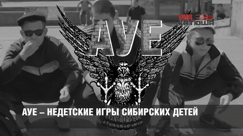 АУЕ – недетские игры сибирских детей