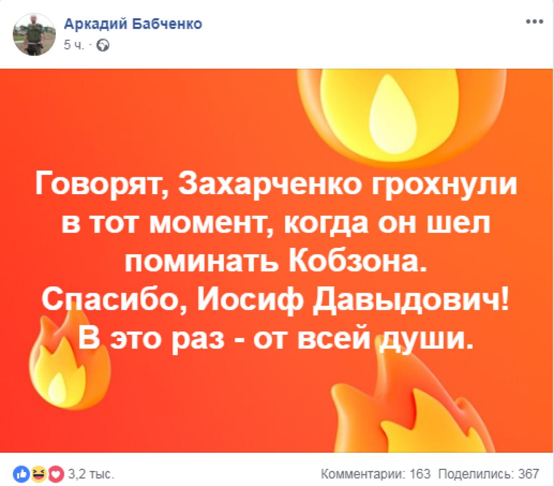 Бабченко отреагировал на смерть главы ДНР Захарченко
