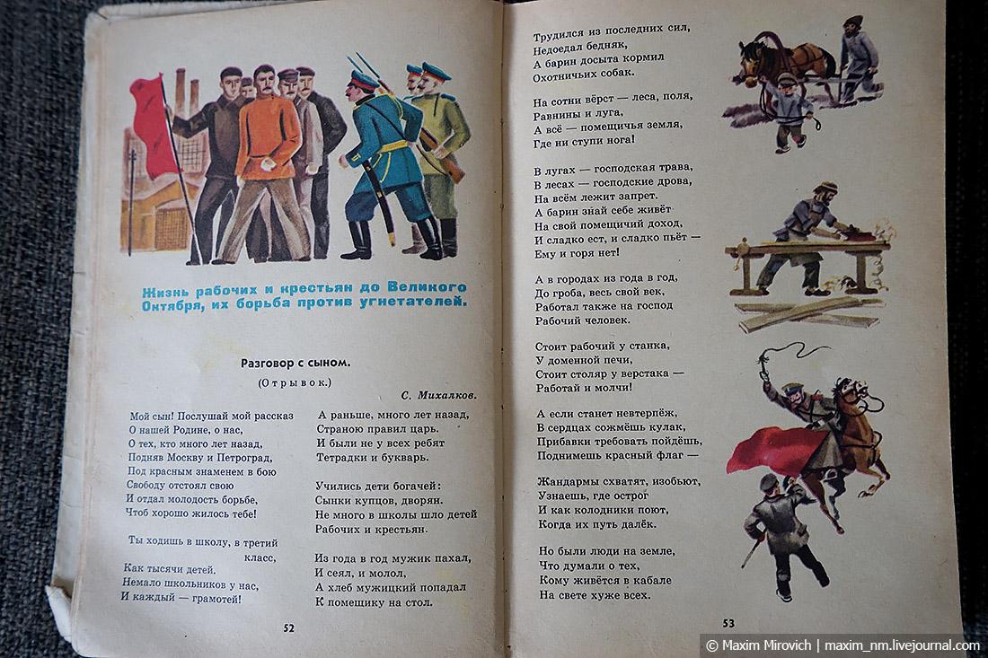 Как промывали мозги советским детям (фото).