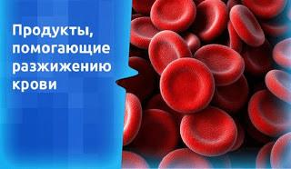 Продукты для разжижения крови