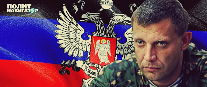 Zakharchenko did what could not have Strelkov