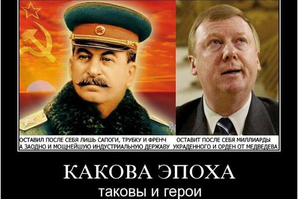 Сказ про Сталина и пойманного в сарае Чубайса