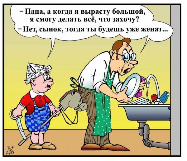 В семье Ивановой посуду моет муж. Это принципиально...