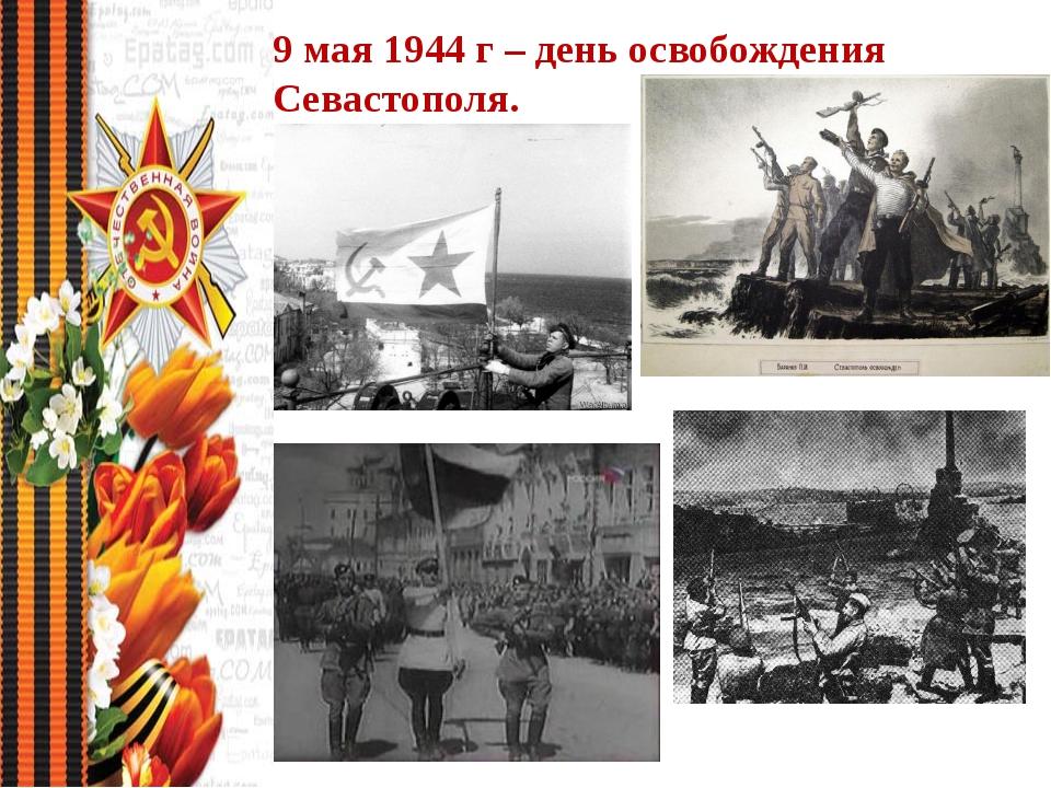 Как власовцы Севастополь освобождали