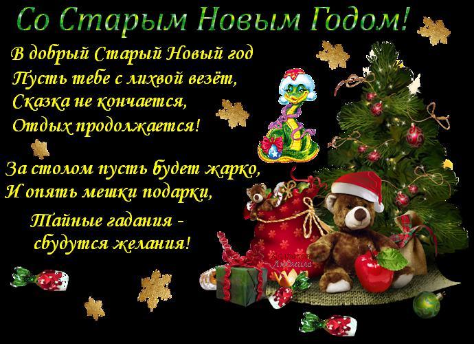 Прикольное поздравления с старым новым годом