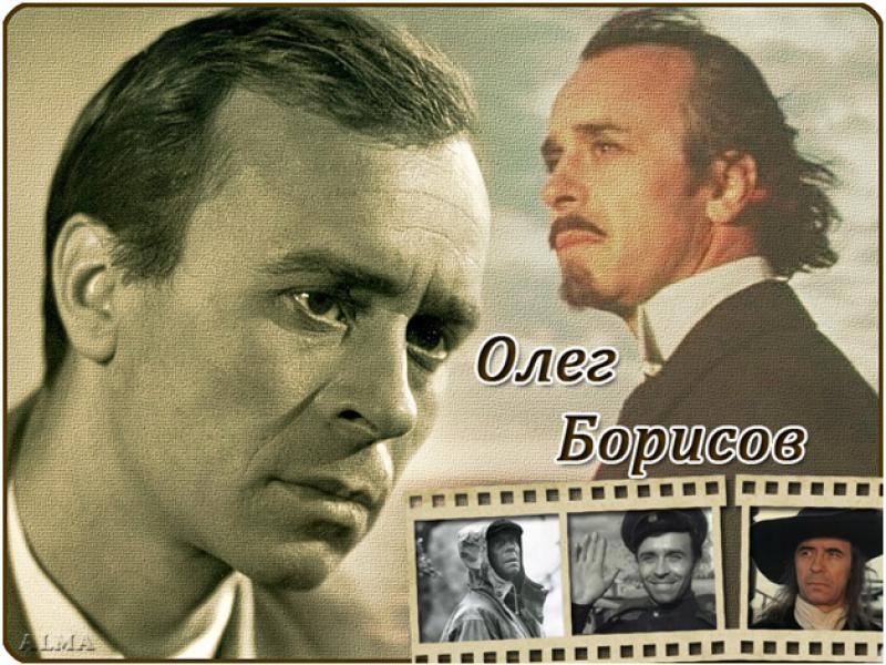 Борисов Олег Иванович актёр, народный артист СССР