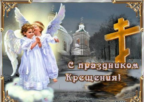 Поздравление крещением крёстной от