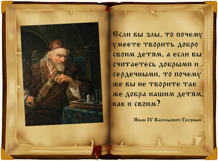 Иван грозный с цитатами