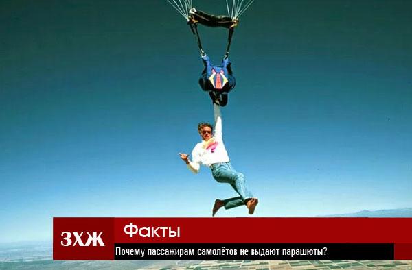 Почему пассажирам самолётов не выдают парашюты?