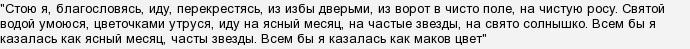 3925311_zagovor (690x49, 5Kb)