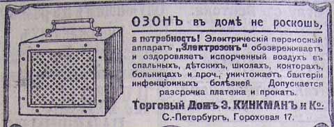 Этот день 100 лет назад. 18 (05) февраля 1913 года