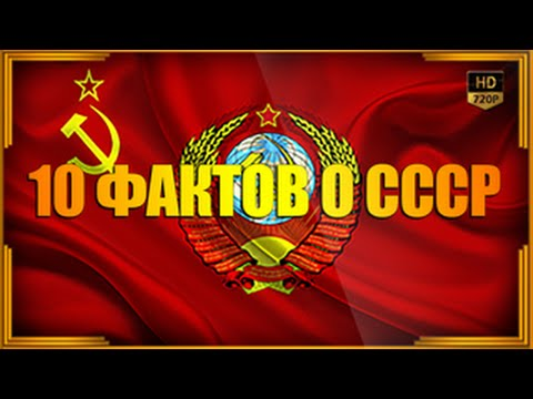 10 интересных фактов о CCCР