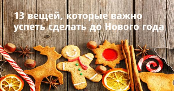 13 вещей, которые важно успеть сделать до Нового года….