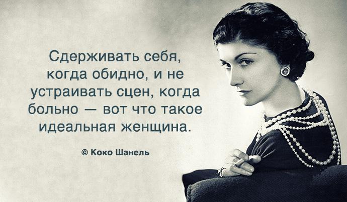 1. Вдохновение от Коко Шанель  2.Сотрудничество с нацистами...