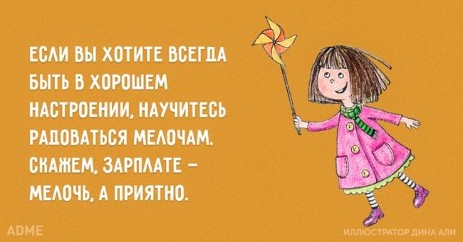 15 открыток о том, что счастье — в мелочах