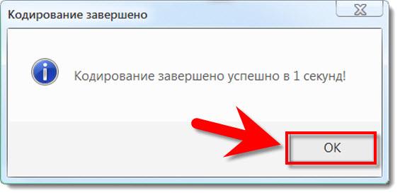 Надёжное и быстрое шифрование файлов