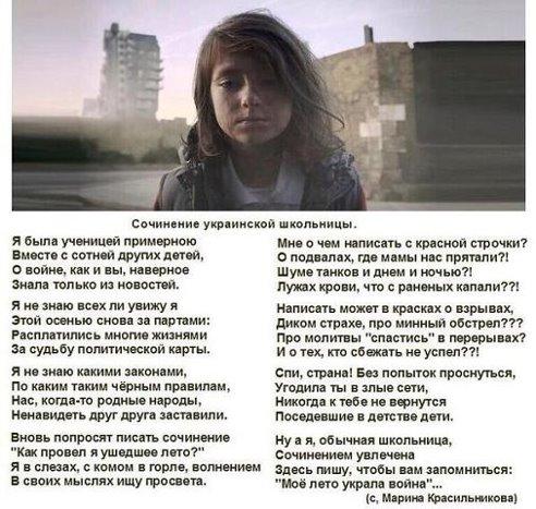 Прочтите этот крик ребенка!!!!!!! Из Славянска!!!!!! Вместо грызни и взаимных оскорблений- просто прочтите!!!!!