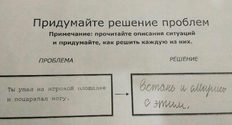 Бесподобные ответы школьников, с которыми не поспоришь