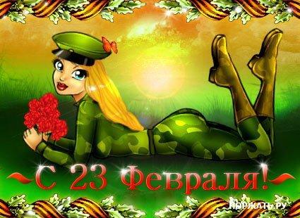 Поздравление с 23 февраля + подборка картинок к празднику