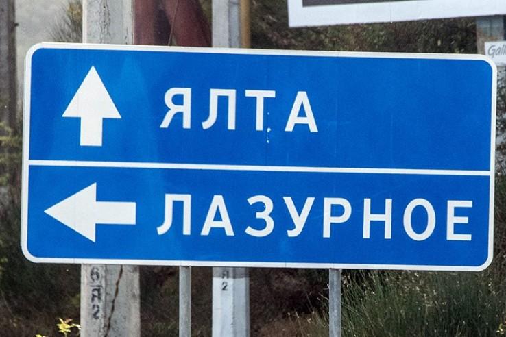 Дорогу к ЮБК обезопасят для …