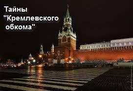 Банер Тайны Кремлевсого обкома