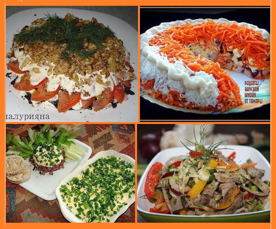 Десятка вкусных салатов!