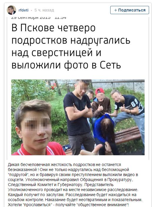 В Пскове подростки опубликовали фото издевательств над голой подругой
