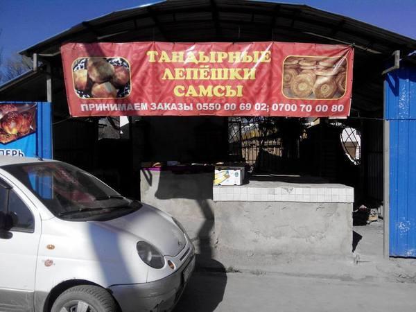 Где-то в Бишкеке...