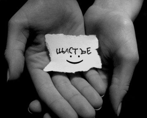 Инструкция к счастливой жизни!