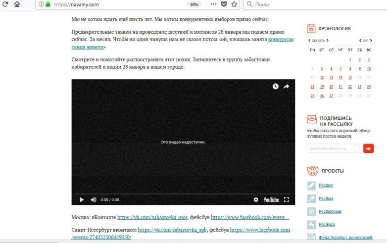 Видео Навального с призывом к акции протеста стало недоступно на YouTube