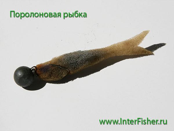 поролоновая рыбка в микроджиге