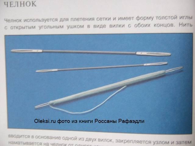 Игла для вязания одной иглой 750