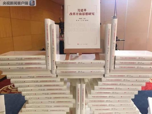 К 40-летию китайских реформ вышел сборник об идеях Си Цзиньпина