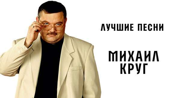 «Сыграй мне «Мурку» на мове»: Киев решил проверить долю украинского контента на радио «Шансон»