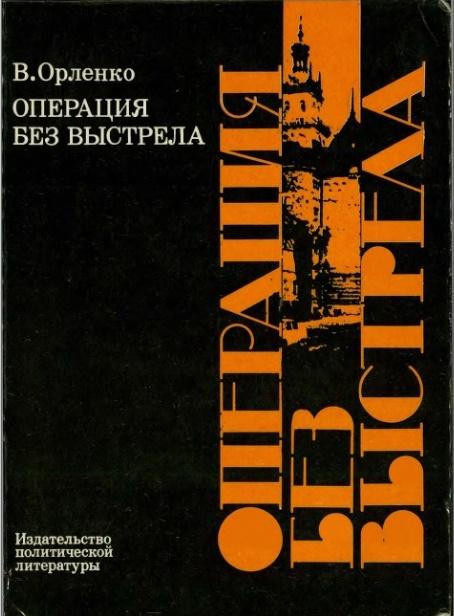 Дмытро Павлычко вскрывает холопскую, продажную и кровавую суть бесславных украинских националистов