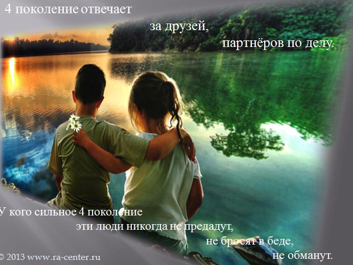 У кого в роду с этим поколение хорошая связь лучших помощников и преданных друзей не найти.
