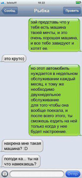 sms-seks-devushke