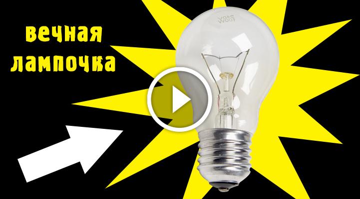 """""""Несгораемая""""  лампочка в подъезд - такую точно не выкрутят!"""