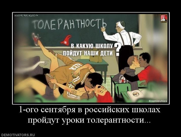 1. Россия сдается под натиск…