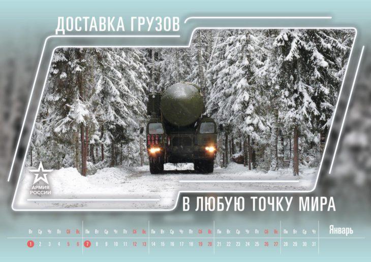 Веселый ироничный календарь на 2019 год от Минобороны «Армия России 2019»