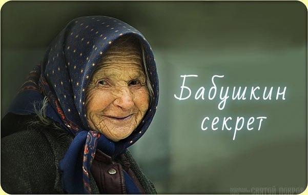 Учила бабушка меня: