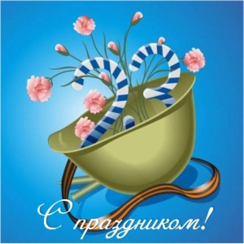 С праздником, дорогие мужчины! Счастья и мирного неба над головой!