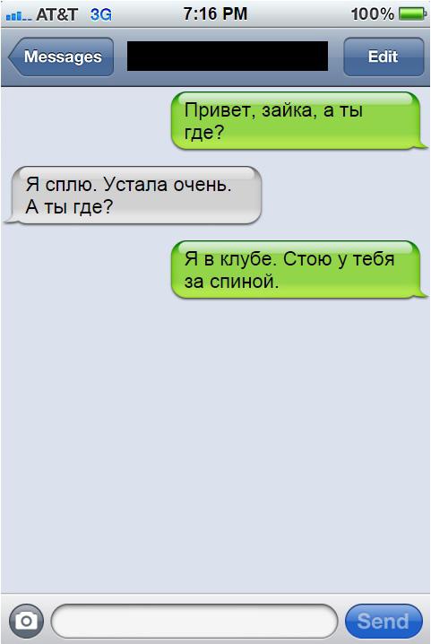 Мужчины и женщины в SMS-переписке
