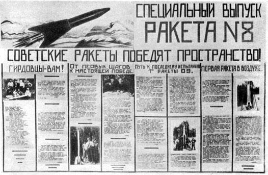 Так начинался путь к звездам или о первых шагах советской науки