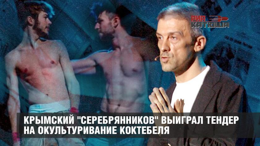 """Крымский """"серебрянников"""" выиграл тендер на окультуривание Коктебеля"""