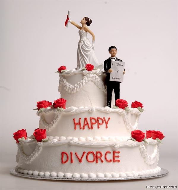 Отпразднуем... развод!