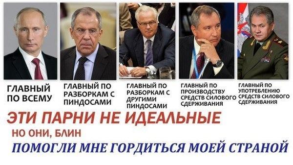 Картинки по запросу Путин Лавров Шойгу