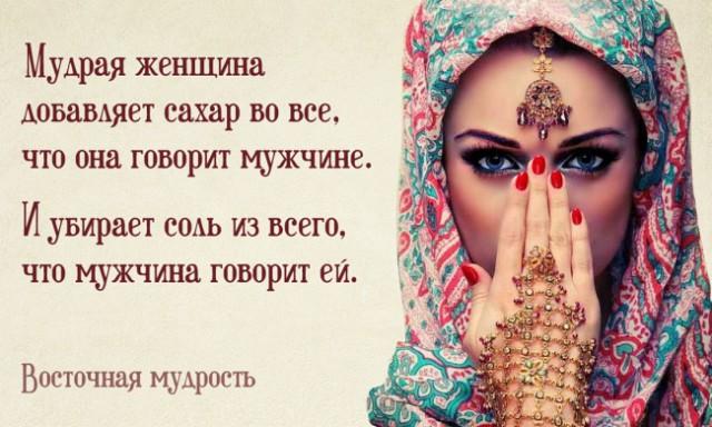 16 высказываний с восточной мудростью