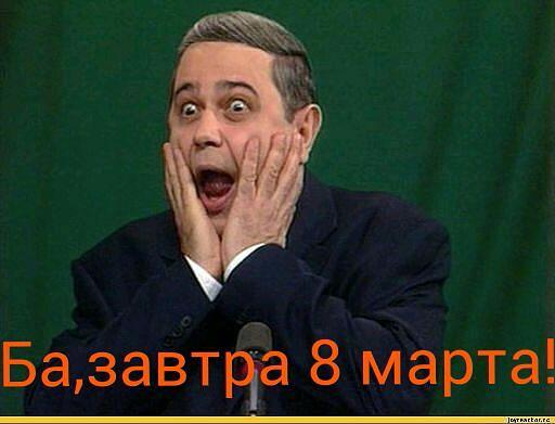 -С НАСТУПАЮЩИМ ВАС,ДЕВЧАТА...С 8 МАРТА !!!