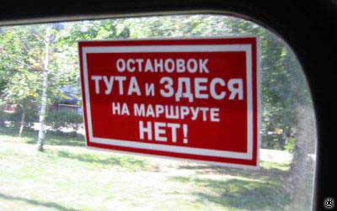 Послания водителей 16